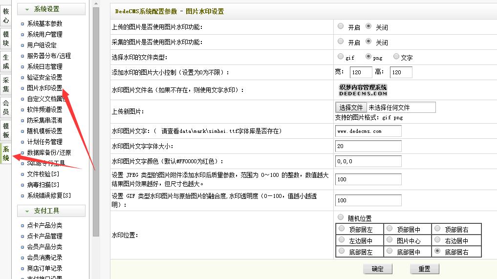 DedeCMS图片水印的添加和删除的方法