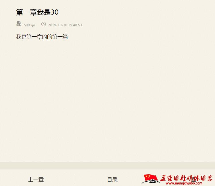 用帝国cms7.5制作小说网站流程总结