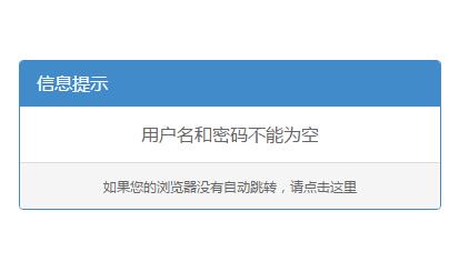 帝国CMS蓝色信息提示页模板GBK/U