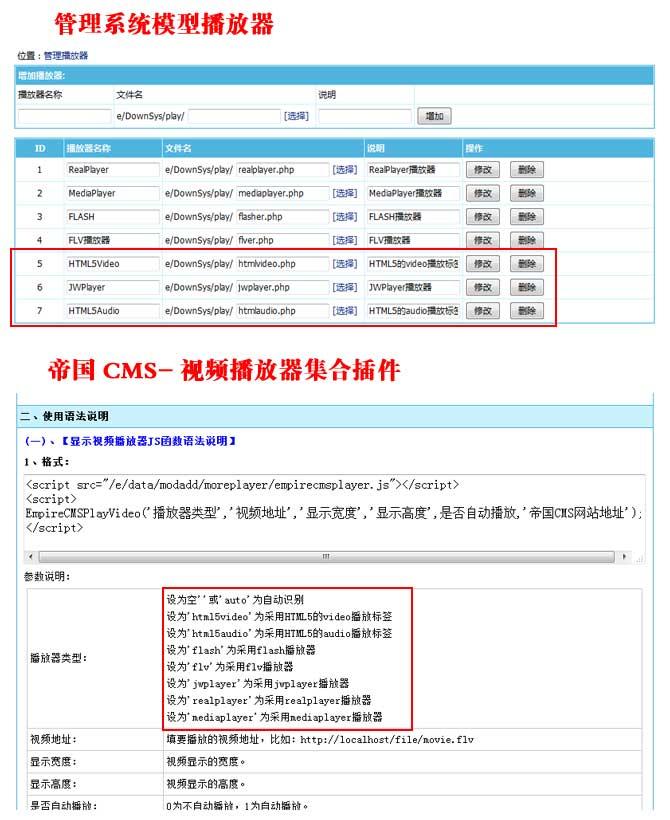 帝国CMS7.5版视频播放器更新,做视频站更方便