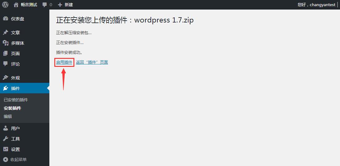 WordPress畅言插件安装教程