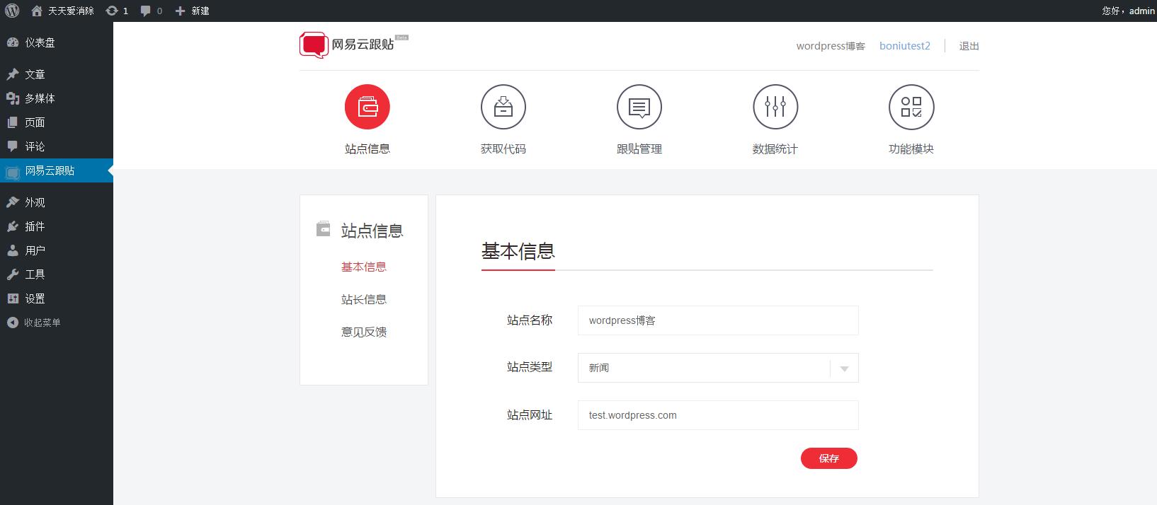 Wordpress网易云跟帖插件安装教程