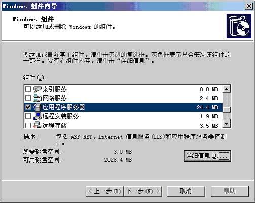 IIS的安装与配置图文教程