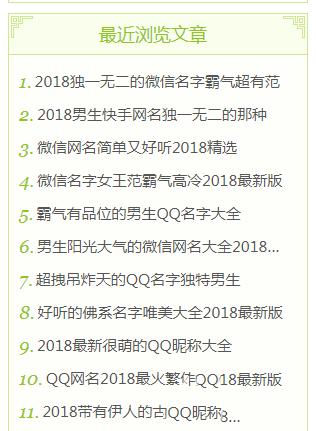 织梦dedecms网站中显示最近浏览文章列表的方法