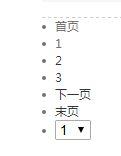 DedeCMS解决分页列表显示去掉li的方法