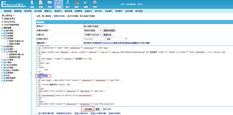 帝国CMS网易云跟贴代码接入教程