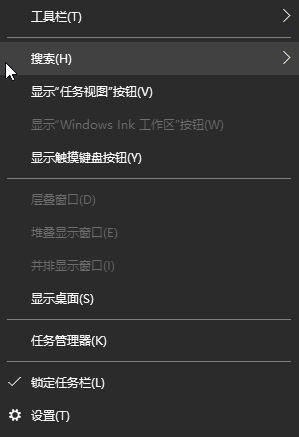 Windows10系统隐藏左下角搜索框的方法