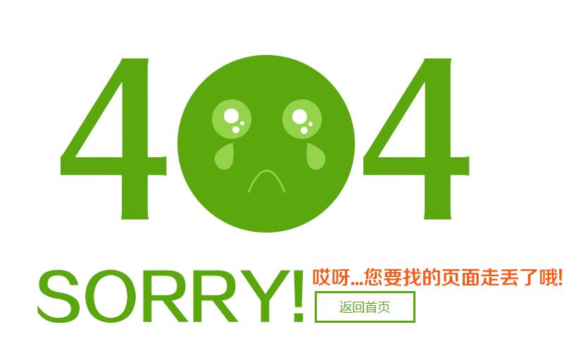 绿色大气经典404错误页面