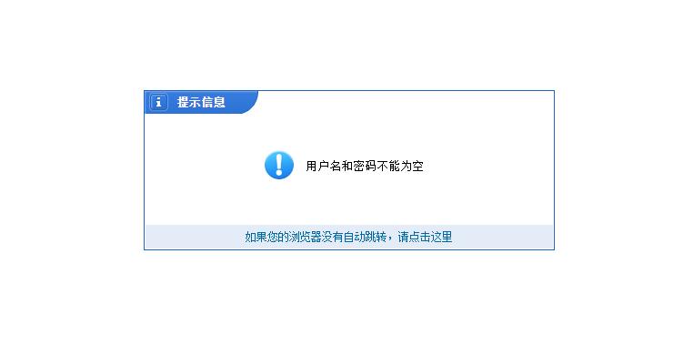 帝国CMS简洁信息提示框模板