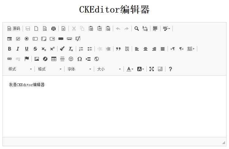 CKEditor编辑器在项目中简单的调用方法