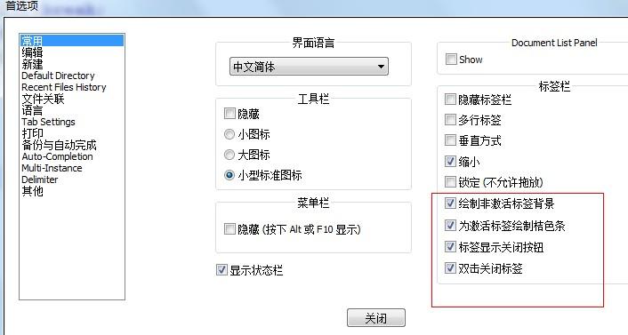 notepad++ 设置及使用技巧
