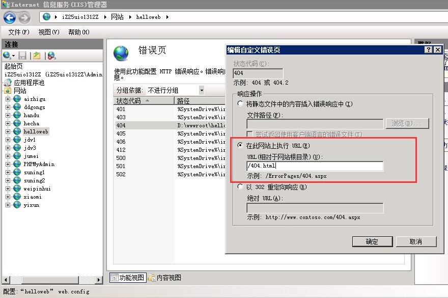 IIS7.0设置404错误页,返回500状态码