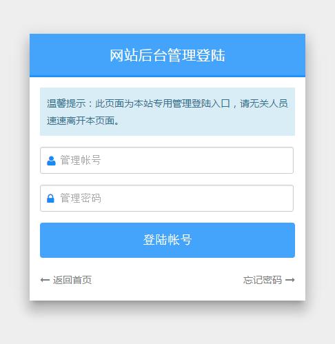 蓝色网站后台管理员登录html模板