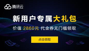 腾讯云服务器优惠券代金券领取中心