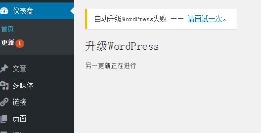 WordPress升级时遇到'另一更新正在进行'的解决方法