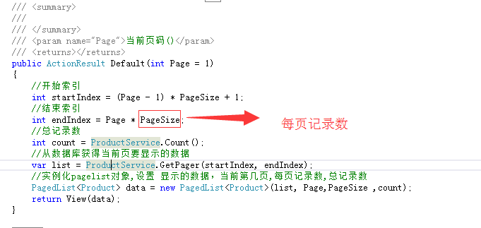 ASP.NET MVC分页控件