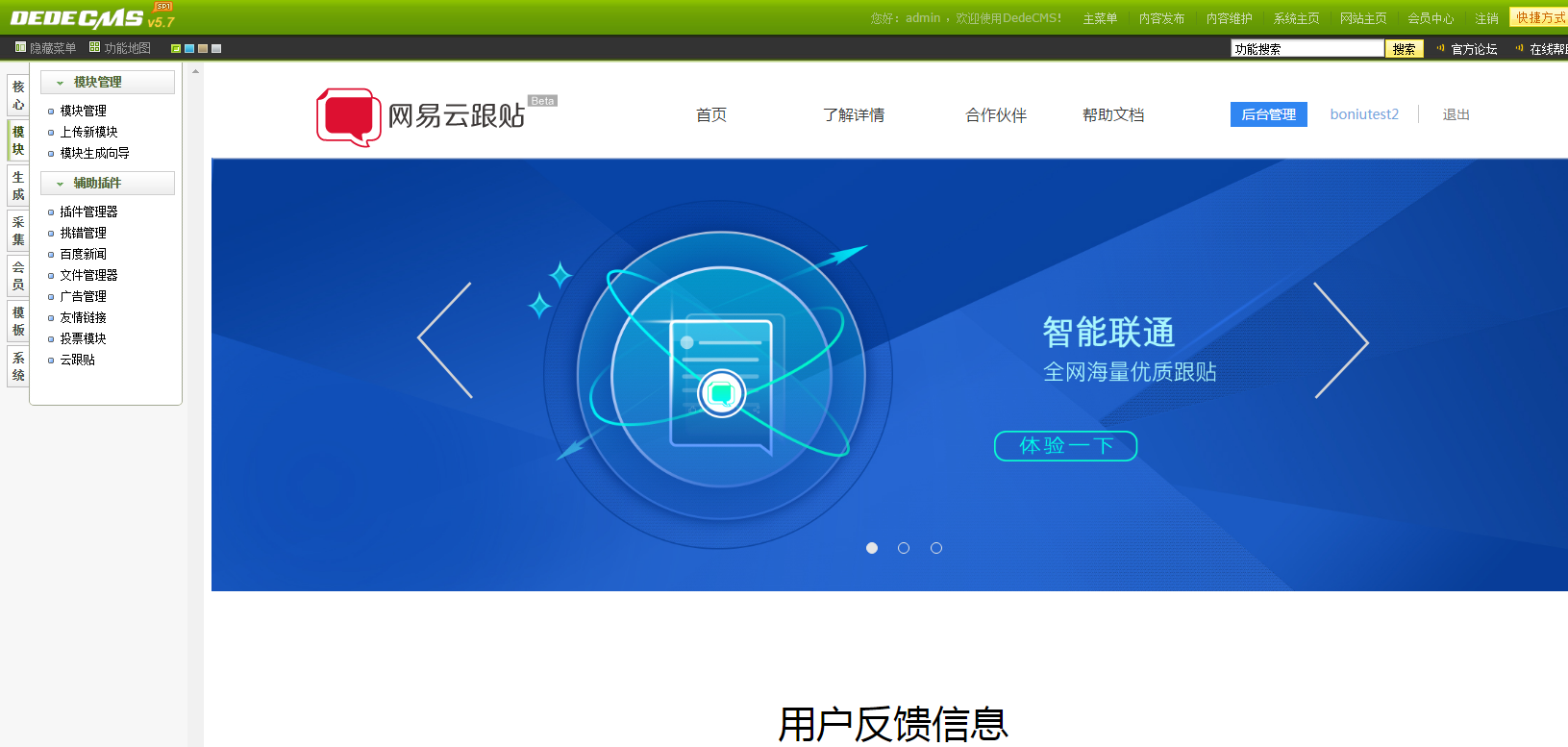Dedecms网易云跟帖插件安装教程