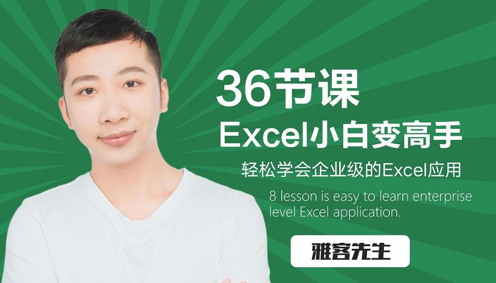36节课,轻松实现Excel