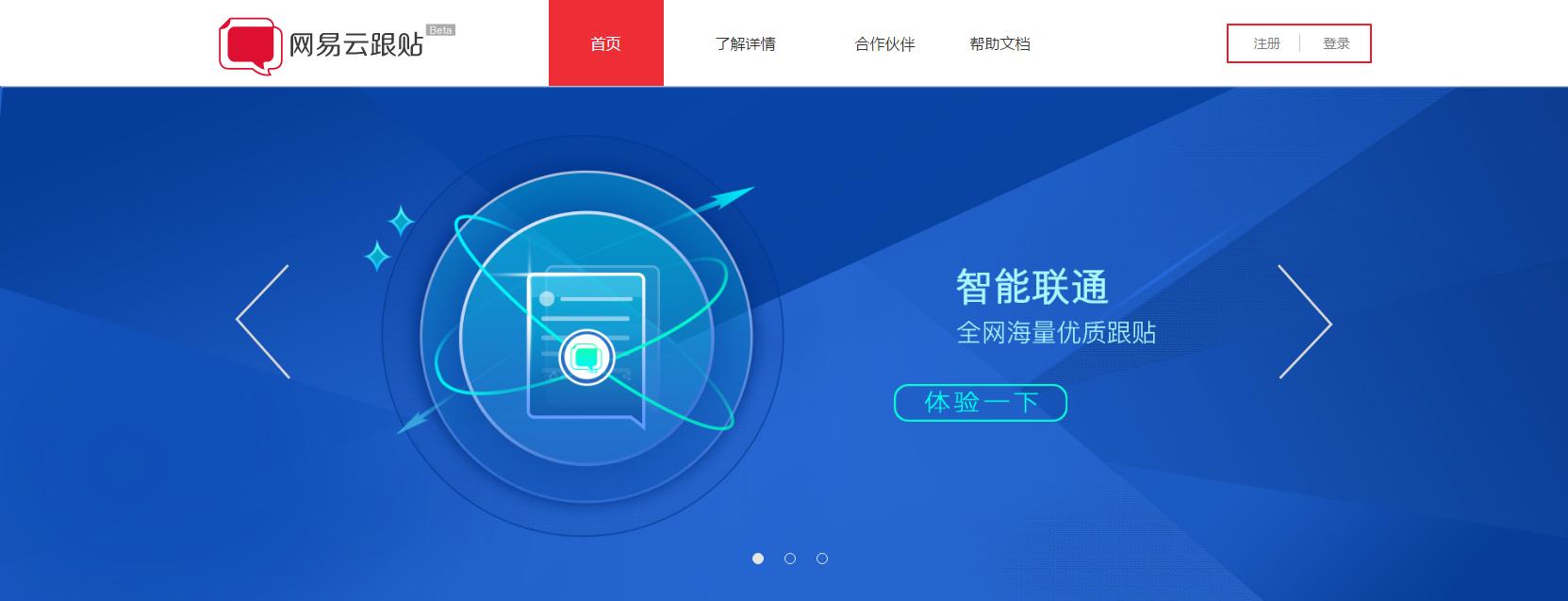 Discuz门户网易云跟帖代码接入教程