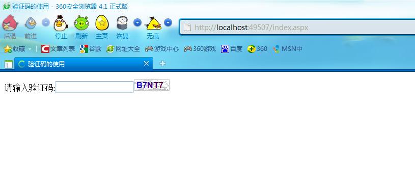 asp.net使用ashx生成图形验证码的方法示例