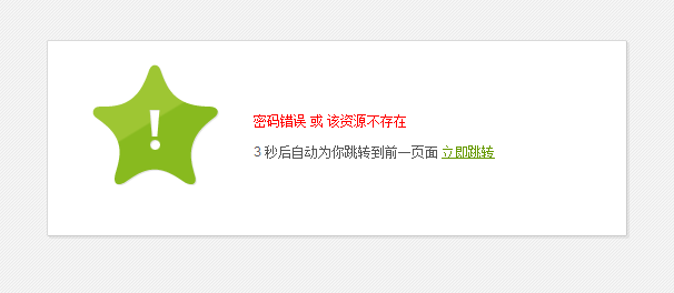 DedeCMS绿色系统提示消息页模板