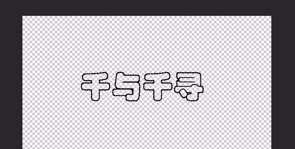 PS设计艺术字作为logo图案的方法