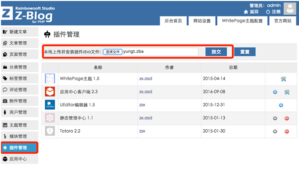 Z-BLOG网易云跟帖插件安装教程