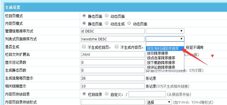 帝国CMS列表页文章升序降序排列的设置方法